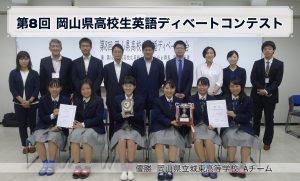 第8回岡山県高校生英語ディベート大会