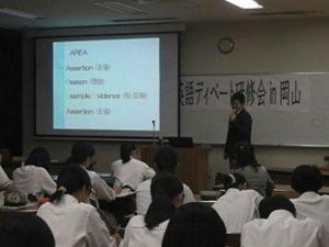 平成29年度 英語ディベート研修会in岡山 報告