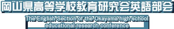 岡山県高等学校教育研究会 英語部会